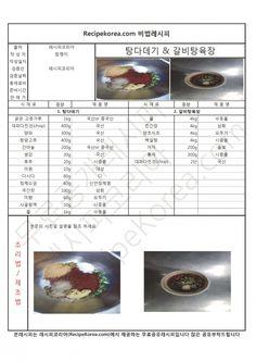 Korean Food, Food Menu, Kimchi, Food Plating, Recipe Collection, Main Dishes, Diy And Crafts, Recipies, Easy Meals
