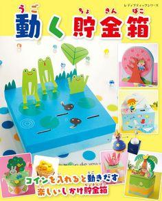 夏休みの工作に!コインを入れると魚が釣れる、手作り貯金箱の作り方 ぬくもり Animal Crafts For Kids, Kids Crafts, Diy And Crafts, Art N Craft, Diy Art, Japan Crafts, Pokemon Coloring, Barbacoa, Pet Shop