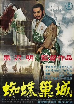Akira Kurosawa's Macbeth: haunting, horrific, masterfully acted, shot and directed. I couldn't ask for anything less from Kurosawa's treatment of this story, and his wonderful cast and crew delivered.