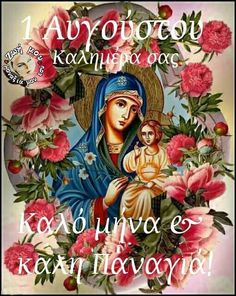 New Month Greetings, Mina, Holy Mary, Blessed Virgin Mary, Mother Mary, Madonna, Good Morning, Mona Lisa, Aurora Sleeping Beauty