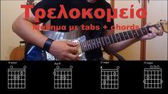 Πάνος Κιάμος - Τρελοκομείο (μάθημα με tabs + chords)