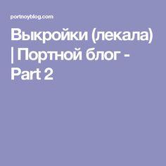 Выкройки (лекала) | Портной блог - Part 2