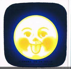 林明子的月亮晚安1