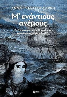 Μ' ενάντιους ανέμους: Η ζωή και ο αγώνας της Θρακιώτισσας καπετάνισσας Δόμνας Βισβίζη by Άννα Γκέρτσου-Σαρρή
