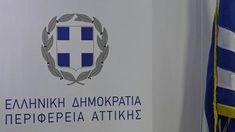 Στη διάθεση των πολιτών βρίσκεται η νέα ψηφιακή υπηρεσία της Περιφέρειας Αττικής μέσω της οποίας θα εξετάζονται ζητήματα προσβασιμότητας ΑμεΑκαι εμποδιζόμενων ατόμων. Σύμφωνα με τον κ. Πατούλη, «με τη νέα ψηφιακή υπηρεσία ενισχύουμε το δίκτυ προστασίας για τους συμπολίτες μας που αντιμετωπίζουν ζητήματα προσβασιμότητας και συμβάλλουμε στην ισότιμη συμμετοχή τους στην κοινωνία». Η νέα ψηφιακή […] Περισσότερα Περιφέρεια Αττικής: Νέα ψηφιακή υπηρεσία για ζητήματα προσβασιμότητας ΑμεΑ Home Decor, Decoration Home, Room Decor, Home Interior Design, Home Decoration, Interior Design