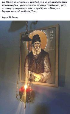Λόγια Αγίων (ΚΤ) Holy Family, Orthodox Icons, First Love, Believe, Faith, Quotes, Fresco, Quotations, Sagrada Familia