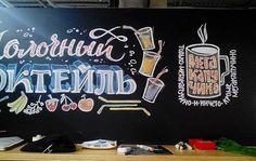 """Переписал простоватый """"молочный коктейль"""" и добавил рядом мегачашку с мегакапучиной. Роспись над стойкой закончена, теперь расписывать стены"""