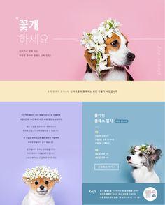 텐바이텐 10X10 : 꽃개 하세요!