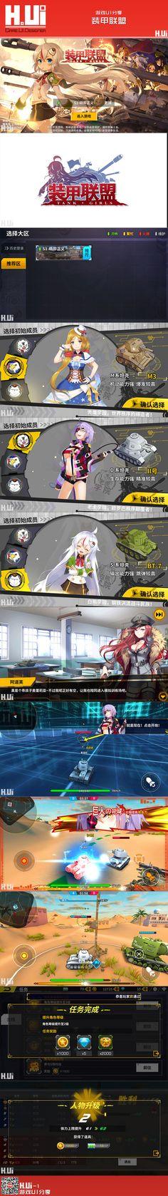 装甲联盟 手游 #游戏UI# 绘UI-专...