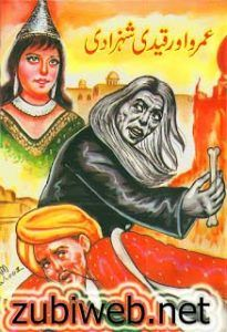 Umro Aur Qaidi Shahzadi By Khalid Noor Fiction Stories For Kids, Urdu Stories, Urdu Novels, Free Pdf Books, Khalid, Hercules, Reading Online, Pakistan, Artworks