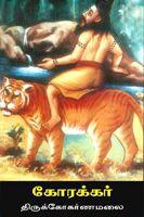 "Name of the Siddhar : Sri Korakkar Siddhar Tamil Month Of Birth : Karthigai Tamil Birth Star : Aayilyam Duration Of Life : 880 Years, 11 Days Place Of Samathi : Perur Caste : Marattiyar Guru : Dattatreya (Vishnu) ; Macchamuni. Disciples : Nagarjuna. Contributions : ""Avadhuta Gita"" and 13 works, order of ascetics, medicine, alchemy, Hatha Yoga, Pradipika classic. http://skybabaji.org/images/18siddhas/16-Korakkar.jpg"