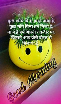 Good Morning Images, Good Morning Quotes, Morning Inspirational Quotes, Morning Wish, Beautiful Morning, Durga, Hindi Quotes, Character Design, Posts