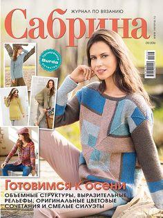 Летний бархатный сезон и первые модели наступающей осени ждут вас в этом журнале.