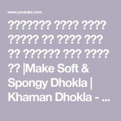 बिल्कुल बाज़र जैसा ढोकला के सारे राज़ इस वीडियो में देखे आज  Make Soft & Spongy Dhokla   Khaman Dhokla - YouTube
