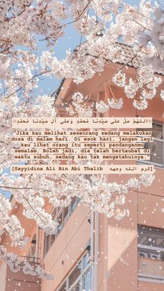 Pray Quotes, Quran Quotes Love, Qoutes, Islamic Wallpaper Iphone, Islamic Quotes Wallpaper, Lockscreen Iphone Quotes, Dear Self Quotes, Cute Inspirational Quotes, Best Islamic Quotes