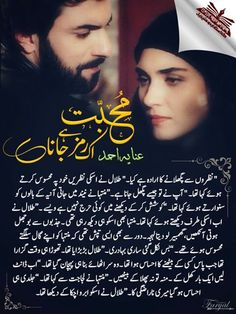 Story of second marriage 💕 Best Romance Novels, Romantic Novels To Read, Best Novels, Novels To Read Online, Famous Novels, Best Friendship Quotes, Quotes From Novels, Love Poetry Urdu, Urdu Novels