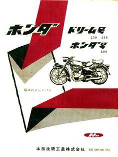 1956年型 ホンダドリームSA250cc 本田技研工業株式会社(東京都)