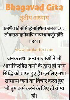 Bhagavad Geeta in Hindi Krishna Quotes In Hindi, Hindi Quotes, Geeta Quotes, Sanskrit Language, Sanskrit Quotes, Hindu Mantras, Spiritual Thoughts, Bhagavad Gita, Shree Krishna