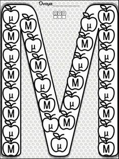 Παίζω, ζωγραφίζω, ανακαλύπτω και μαθαίνω τα γράμματα της αλφαβήτας.(h… Grade 1, Motor Skills, Language, Peace, Spring, Activities, Lyrics, Languages, Sobriety
