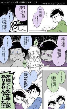 【腐】一カラ中心まつろぐ③ [56]
