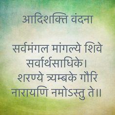 आदिशक्ति वंदना  सर्वमंगल मांगल्ये शिवे सर्वार्थसाधिके। शरण्ये त्र्यम्बके गौरि नारायणि नमोऽस्तु ते॥ Vedic Mantras, Hindu Mantras, Yoga Mantras, Hanuman Chalisa, Durga Maa, Shiva Shakti, Durga Images, Gayatri Mantra, Swami Samarth