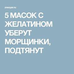 5 МАСОК С ЖЕЛАТИНОМ УБЕРУТ МОРЩИНКИ, ПОДТЯНУТ