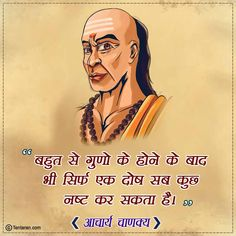 Life Quotes Pictures, Quotes Images, Hindi Words, Hindi Quotes, Chanakya Quotes, Motivational Picture Quotes, Reality Quotes, Honesty, Self Improvement