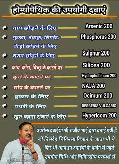 Health Tips In Hindi - Gharelu Nuskhe Natural Health Tips, Good Health Tips, Health And Beauty Tips, Health And Wellness, Health Lessons, Ayurvedic Remedies, Homeopathic Remedies, Home Health Remedies, Natural Health Remedies