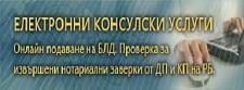 Министерство на външните работи - Намери посолство