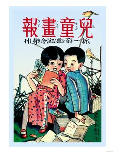 kids reading, chinese poster