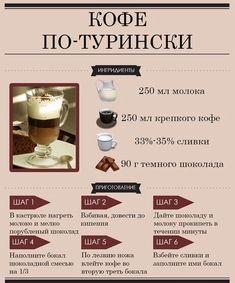 Рецепты напитков: кофе по-турински Coffee Carts, Coffee Barista, Coffee Drinks, Fun Cooking, Cooking Recipes, Coffee Business, Keto Drink, Cookery Books, Breakfast