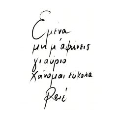 Feeling Loved Quotes, Love Quotes, Quotes Quotes, Bitch Quotes, Greek Quotes, True Words, Poetry Quotes, Relationship Quotes, Karma