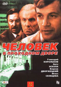 Человек в проходном дворе (Chelovek v prokhladnom dvore)