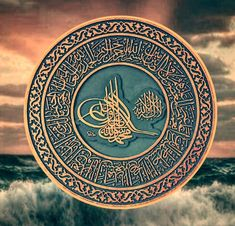 History Of Calligraphy, Allah Calligraphy, Islamic Art Calligraphy, Modern Calligraphy, Islamic Art Pattern, Pattern Art, Islamic Images, Arabic Art, Islamic World