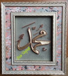 Muhammed lafzı filografi&ebru paspartulu çerçeve