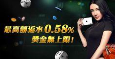 台灣娛樂城返水活動推薦 天贏0.58%返水獎金送很大!