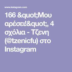 """166 """"Μου αρέσει!"""", 4 σχόλια - Τζενη (@tzenicfu) στο Instagram Instagram Posts"""