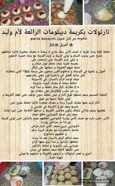 Facebooc Arabic Sweets, Arabic Food, Bread Recipes, Cake Recipes, Cooking Recipes, Algerian Recipes, Food Wallpaper, Soft Pretzels, Recipe Of The Day