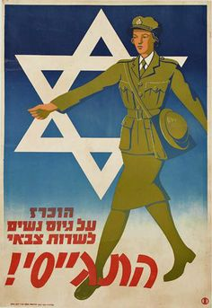 Women - Join the Army! | The Palestine Poster Project Archives