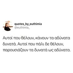 You are in the right place about Quotes gal Best Love Quotes, Romantic Love Quotes, Cute Quotes, Greek Memes, Greek Quotes, Funny People Quotes, Funny Quotes, Humor Quotes, Funny Humor