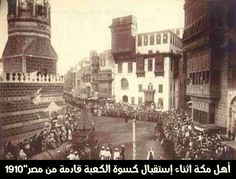 holy city of Makkah in 1880 Arabian Decor, Egypt Culture, Old Egypt, Egypt Today, Islamic World, Rare Pictures, Islamic Pictures, Luxor, Heaven On Earth