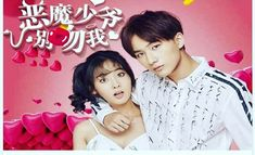 10 Best Chinese Youth Romantic Comedy Dramas You Must Watch The Edge Of Love, Li Hong Yi, The Imitation Game, Cute Romance, Rich Family, Fandom, Artist Album, Fantastic Beasts And Where, Special Girl