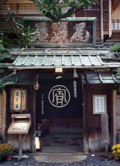 本家尾張屋 本店 A traditional Soba Restaurant in Kyoto, Japan. Kyoto Japan, Japon Tokyo, Japan Japan, Dojo, Geisha, Asian Architecture, Ancient Architecture, Japanese Design, Japanese Art