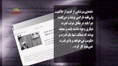 جنگ گرگها بر سر خبرگان و موقعيت خامنه اى سيماى آزادى – 20 دى 1393  =============  سيماى آزادى- مقاومت -ايران – مجاهدين –MoJahedin-iran-simay-azadi-resistance