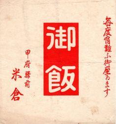 駅弁 掛け紙 - Google 検索