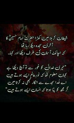 No authentication given but words ❤️ Urdu Funny Poetry, Love Poetry Urdu, My Poetry, Poetry Quotes, Imam Ali Quotes, Allah Quotes, Muslim Quotes, Urdu Quotes, Qoutes