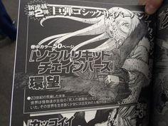 Soul Liquid Chambers, nuevo Manga de Nozomu Tamaki el 16 de Abril.