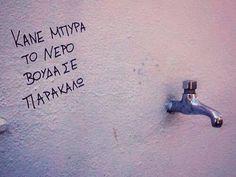 Στην υγειά μας! Poem Quotes, Art Quotes, Funny Quotes, Life Quotes, Night On Earth, Graffiti Quotes, Street Quotes, Instagram Story Ideas, Some Words