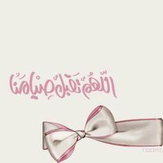 Ramadan Kareem - may allah subhana wa ta'alaa accept our fasting and ibaadah. Ramdan Kareem, I Muslim, God Forgives, Ramadan Mubarak, Arabic Art, Islam Religion, Amazing Quotes, Islamic Quotes, Beautiful Words