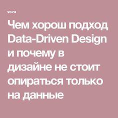 Чем хорош подход Data-Driven Design и почему в дизайне не стоит опираться только на данные